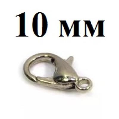 Замочек Лобстер 10 мм Серебро
