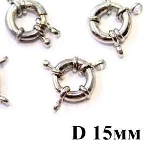 Круглый лобстер D=15мм, 1шт Серебро #5294