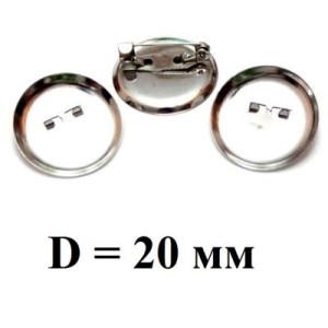 Основа для брошек D= 20 мм #4740