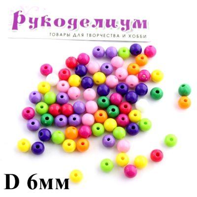 Бусины Глянцевые D=6, 1 гр (9шт) МИКС