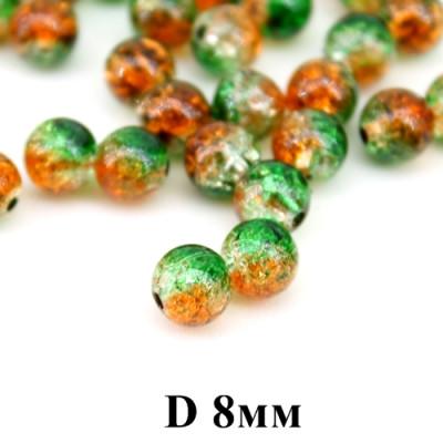 Бусины им. Кварца D=8, 1 гр (3шт) Зеленые