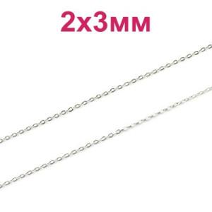 Цепочка 3х2 мм Серебряная 1м #2568