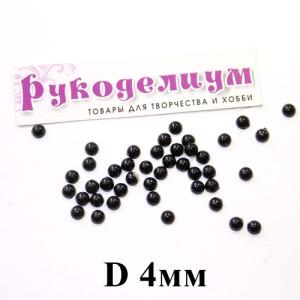 Полубусины Черные D=4мм, 1гр (50шт) #5483