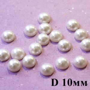 Полубусины D=10, 1гр (4 шт) Кремовые #5490