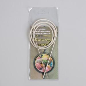 Спицы для вязания, круговые, d=2,8 мм, 100см #11769